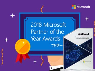 LanCloud получил награду Microsoft Intelligent Communications Partner of The Year 2018 in Russia
