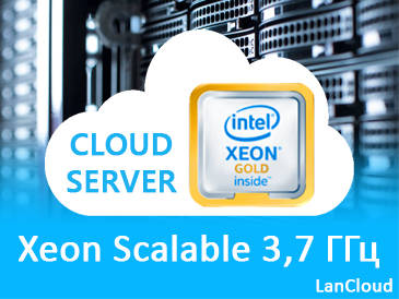 Новые облачные серверы на базе Intel Xeon Scalable Gold 3.7 ГГц