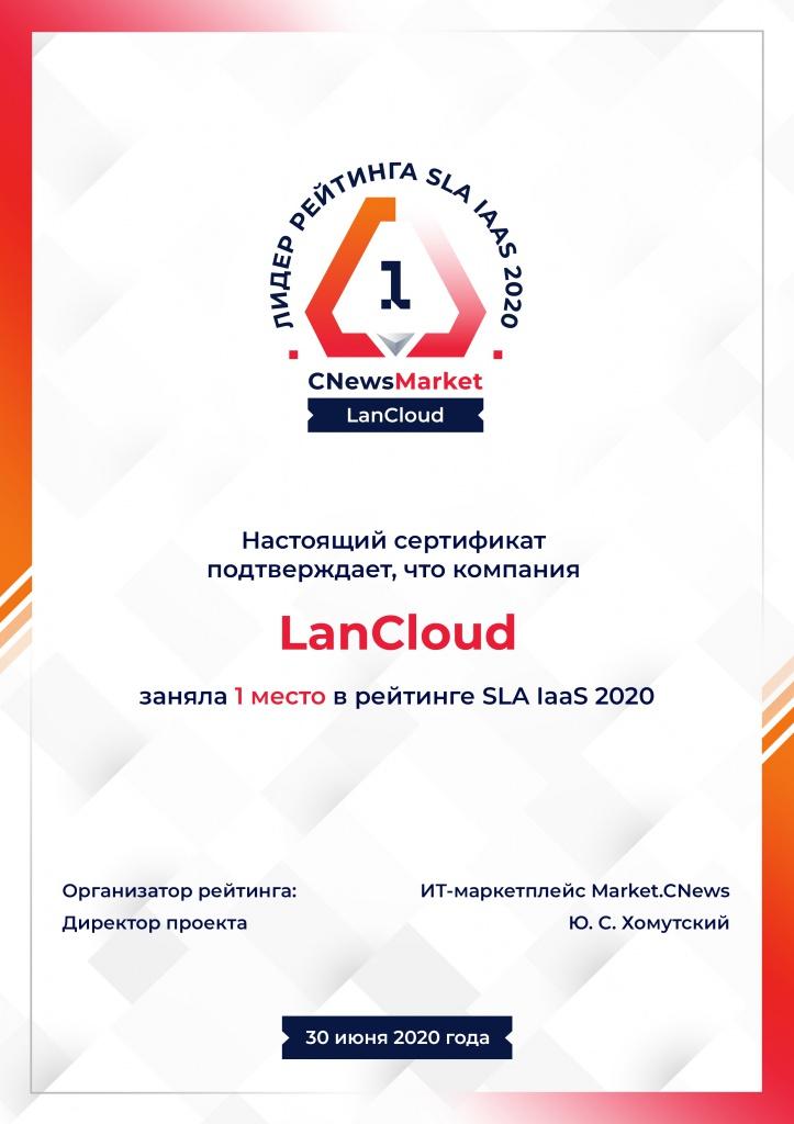 Сертификат 1 место LanCloud.jpg