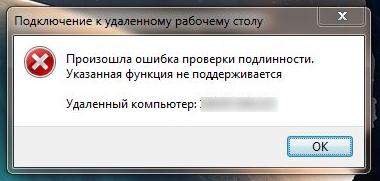 Ошибка при подключении по RDP (Исправление шифрования CredSSP)